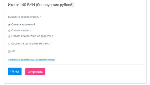 oplata_screen