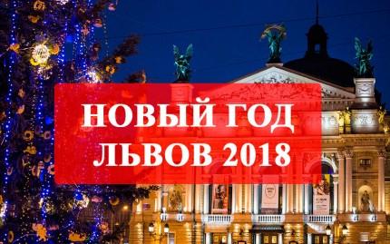 Новогодний Львов с праздничным банкетом