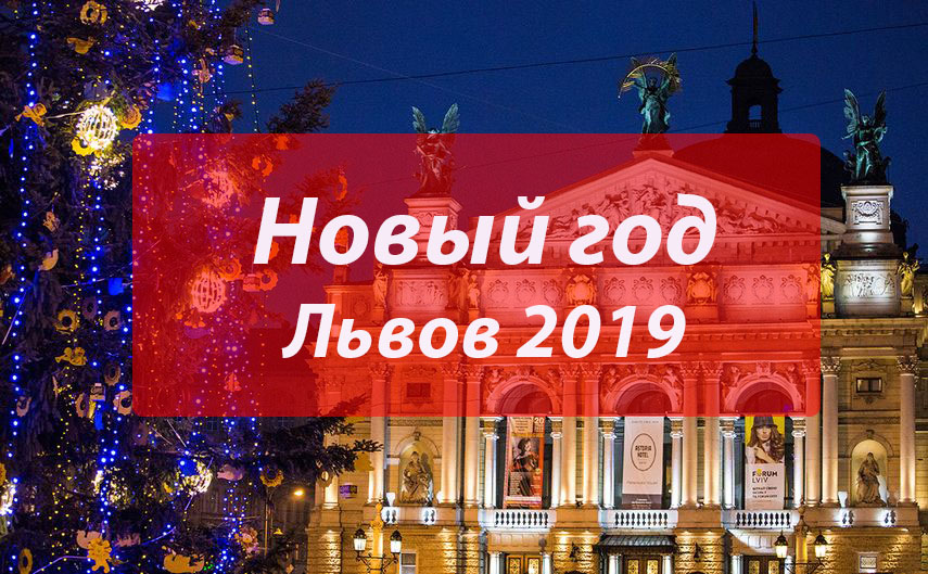 Тур Новый год Львов из Минска